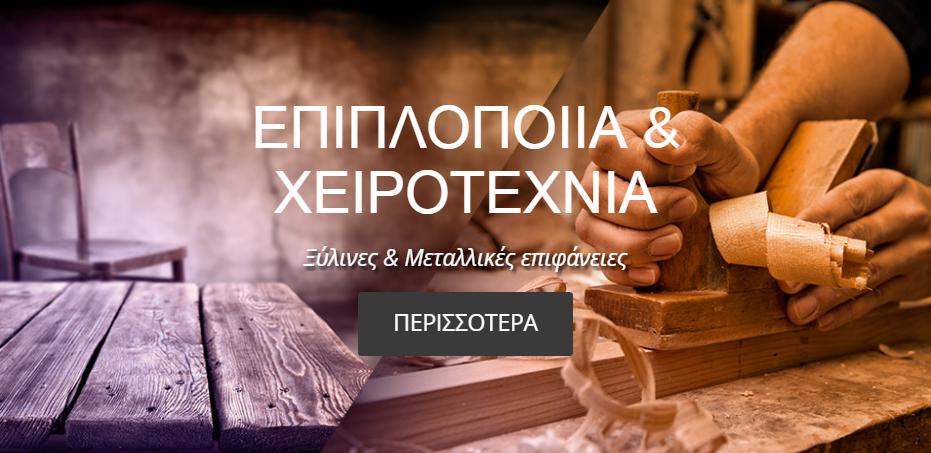 kolles_gia_epipla_kai_xeirotexnia