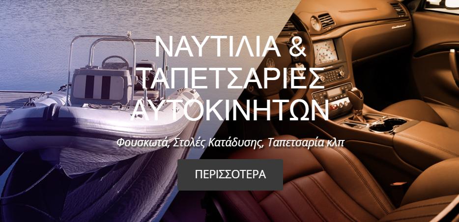 kolles_gia_nautilia_kai_autokinita
